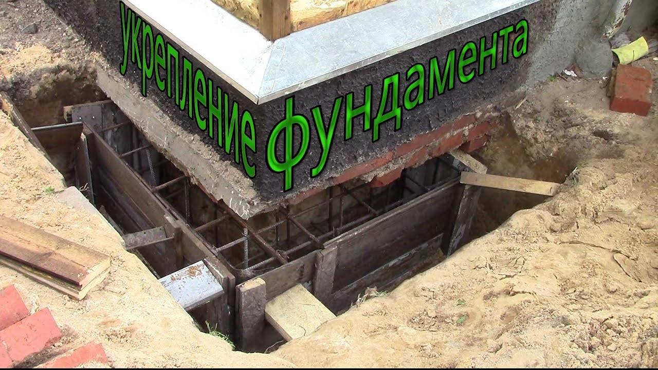 Как усилить фундамент дома